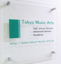 東京芸術学園