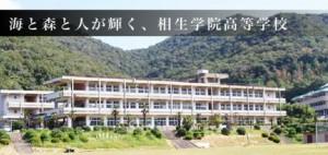 相生学院高等学校